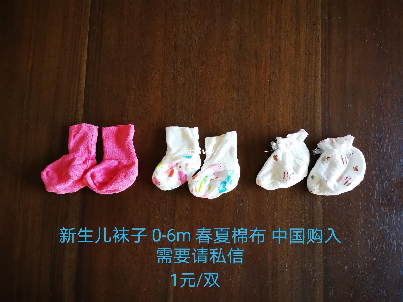 baby socks/ 0-6m/ summer/ winter