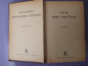 The Complete English-Hebrew/Hebrew English Dictionary (Hebrew, Hardcover) -Reuben Alcalay - very OLD