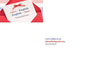 CHINESE TO ENGLISH DOCUMENT TRANSLATION SERVICES